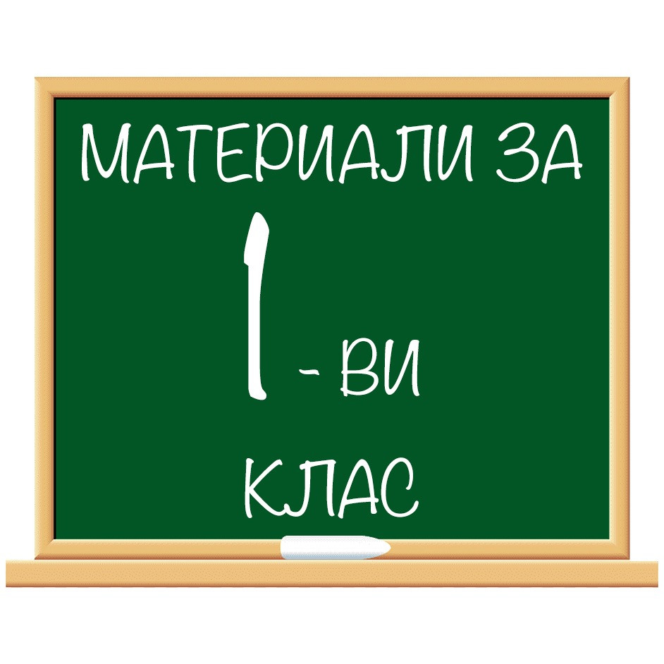 Ученически материали за 1 клас